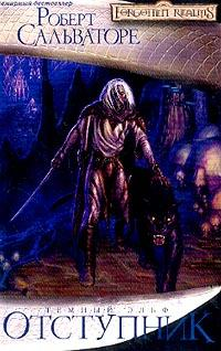 Темный эльф